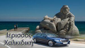 Ταξι απο Θεσσαλονικη προς Ιερισσός Χαλκιδικής