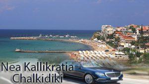 Taxi transfer de l'aéroport de Thessalonique à Nea Kalikratia Chalkidiki