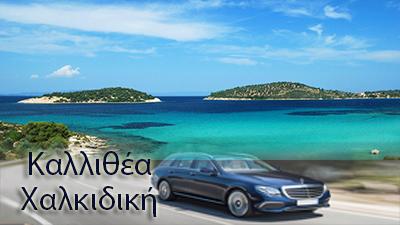 Ταξι απο Θεσσαλονικη προς Καλλιθέα Χαλκιδικής