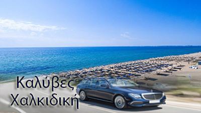 Ταξι απο Θεσσαλονικη προς Καλύβες Χαλκιδικής