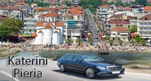 Taxi transfer de l'aéroport de Thessalonique à Katerini Pieria