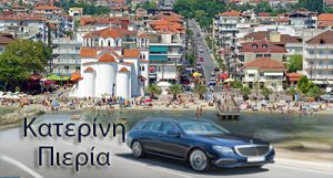 Ταξι απο Θεσσαλονικη προς Κατερίνη Πιερία