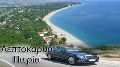 Ταξι απο Θεσσαλονικη προς Λεπτοκαρυά Πιερία