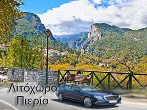 Ταξι απο Θεσσαλονικη προς Λιτόχωρο Πιερία