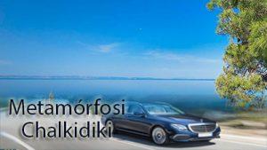 Taxi transfer de l'aéroport de Thessalonique à Metamorfosi Chalkidiki