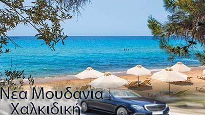 Ταξι απο Θεσσαλονικη για Νέα Μουδανιά Χαλκιδικής