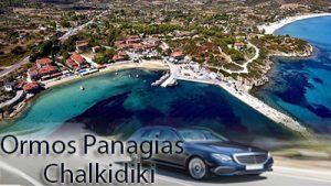 Taxi transfer de l'aéroport de Thessalonique à Ormos Panagias Chalkidiki