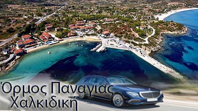 Ταξι απο Θεσσαλονικη Ορμος Παναγιάς Χαλκιδικής