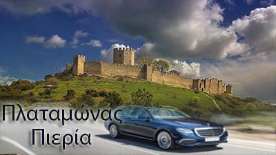 Ταξι απο Θεσσαλονικη προς Πλαταμώνας Πιερία