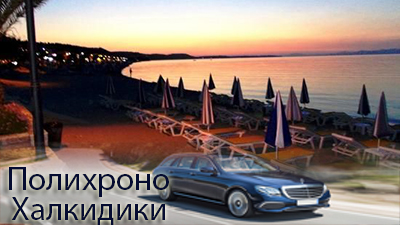 Трансфер из аэропорта Салоники до Polihrono Halkidiki