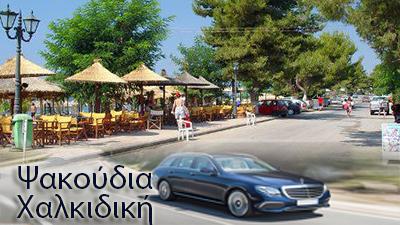 Ταξι απο Θεσσαλονικη προς Ψακούδια Χαλκιδικής