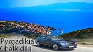 Taxi transfer de l'aéroport de Thessalonique à Pyrgadikia Chalkidiki