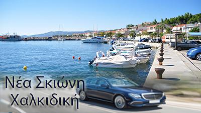 Ταξι απο Θεσσαλονικη προς Νέα Σκιώνη Χαλκιδικής