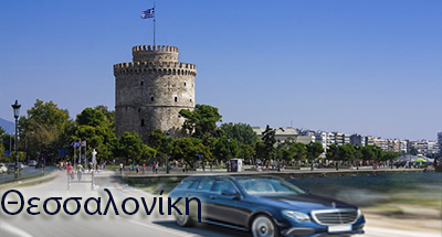 Ταξι απο Αεροδρόμιο Skg προς Θεσσαλονικη Κεντρο Πόλη
