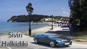 Taxi transfer de l'aéroport de Thessalonique à Siviri Chalkidiki 